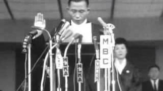 Cover images 1963년 제3공화국 박정희 대통령 취임사