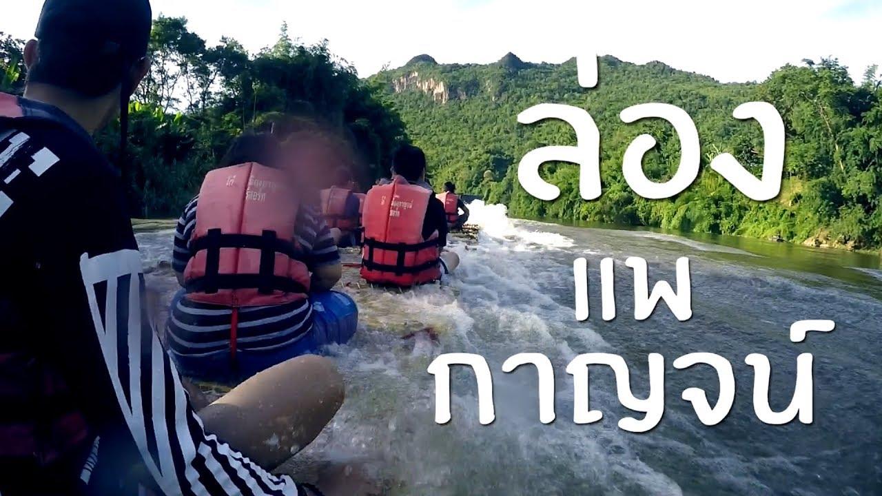 ล่องแพกัน ล่องแพกาญจน์ - Kanchanaburi [Gopro Hero4 Thailand]