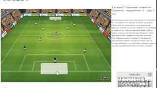 Футбол Online # Чемпионы 4 - Бесплатная онлайн игра