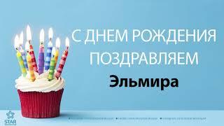 С Днём Рождения Эльмира - Песня На День Рождения На Имя