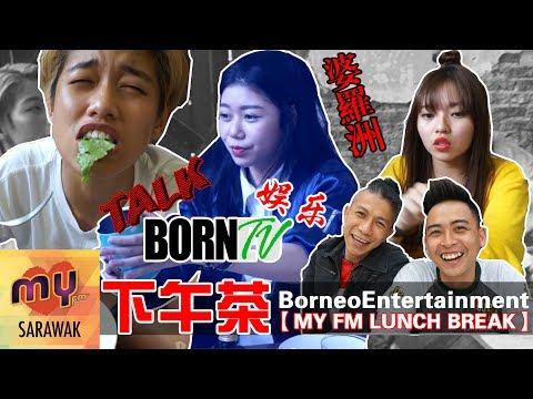 Borneo 娱乐 【 MY FM LUNCH BREAK 】幕后制作 - Sarawak Sabah Brunei Kalimantan Entertainment