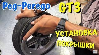 пОКРЫШКА ДЛЯ PEG PEREGO GT3 УСТАНОВКА