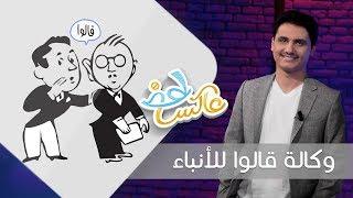 وكالة قالوا للأنباء | عاكس خط - الحلقة 8  | تقديم محمد الربع | يمن شباب