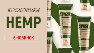 Косметика HEMP от Greenway 6 НОВИНОК ДЛЯ ТЕЛА