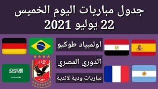 جدول مباريات اليوم الخميس 22-7-2021