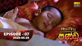Maha Viru Pandu   Episode 07   2020-06-29 Thumbnail