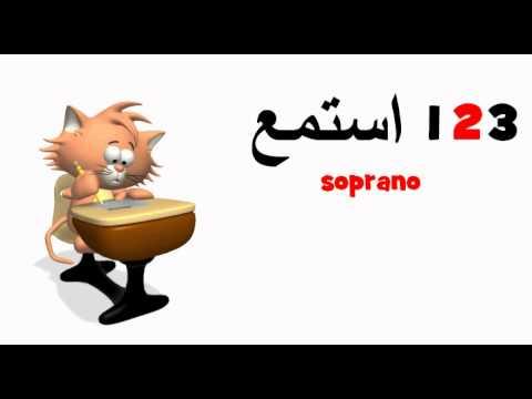 ARABE FRANCAIS = soprano