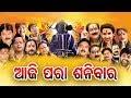 Aji Para Sanibara ଆଜି ପରା ଶନିବାର - Full Video || Sani Mahinma Odia Bhajan || Sarthak Music