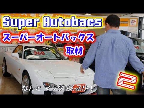 スーパーオートバックス 東雲店内取材パート2 Super Autobacs  Part.2  My Favorite Auto Store! Tokyo Shinonome