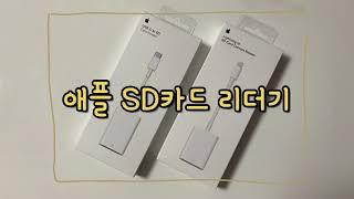  애플 SD카드리더기 | 카메라 사진을 아이폰 &am…