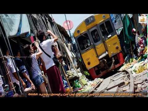 لن تصدق أن القطار يمر من هنا !! مشاهد صـــااادمة لن تصدقها بسهولة