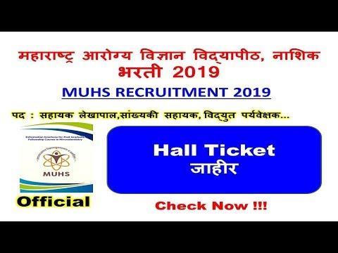 muhs-2019-hall-ticket-download