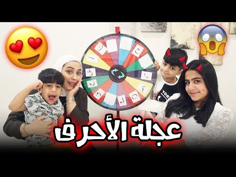 spin the wheel -