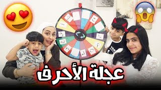 تحدي عجلة الاحرف اللي تقوله يشترونه لك spin the wheel - عائلة عدنان