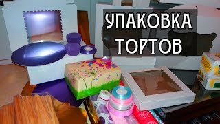 Мои упаковки для тортов. Обзор. Где заказывать? / My packages for cakes. Review. Where to order?(, 2017-09-27T14:35:53.000Z)