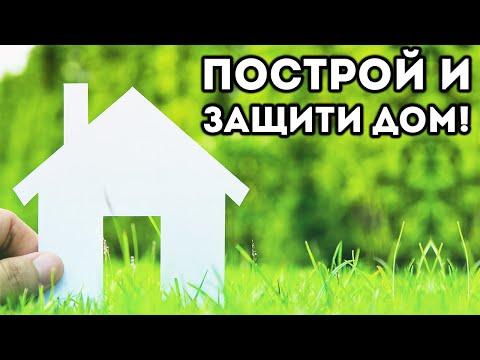 ПОСТРОЙ И ЗАЩИТИ ДОМ! - My Tower, My Home