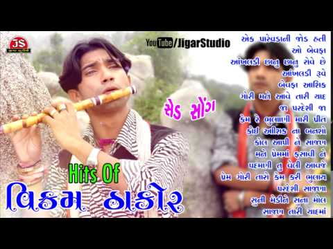 Hits Of Vikram Thakor Sad Songs - Vikram Thakor - JukeBox - Best Of Gujarati Sad Song Collection