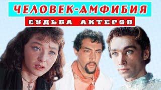 КАК СЛОЖИЛАСЬ СУДЬБА АКТЕРОВ ФИЛЬМА ЧЕЛОВЕК - АМФИБИЯ