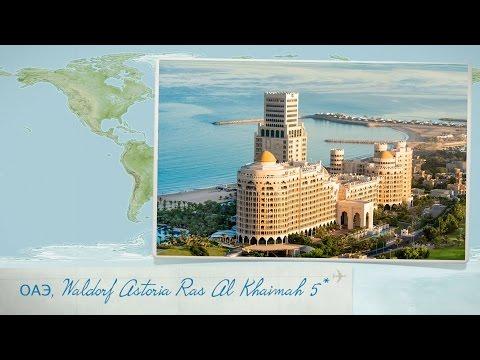 Обзор отеля Waldorf Astoria Ras Al Khaimah 5* ОАЭ (Дубай) от менеджера Discount Travel