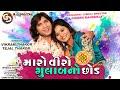 VIKRAM THAKOR & TEJAL THAKOR NEW SONG |  Maro Viro Gulab No Chhod | RAKSHABANDHAN  SPECIAL |
