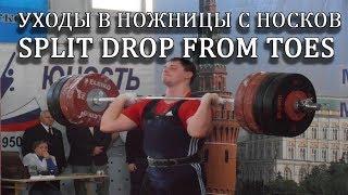 SPLIT DROP FROM TOES [ENG SUB] УХОДЫ В ''НОЖНИЦЫ'' С НОСКОВ /S Bondarenko (Weightlifting & CrossFit)