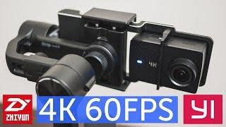 Xiaomi YI 4K Plus камера и Zhiyun Smooth Q тест (4K 60 FPS Slow Motion)