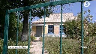 На Черкащині закрили єдину на дев'ять сіл аптеку