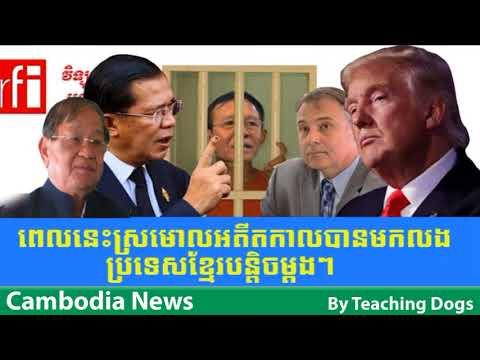 Cambodia News Today RFI Radio France International Khmer Morning Saturday 09/16/2017