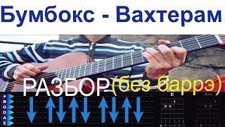 Бумбокс - Вахтерам. Разбор на гитаре (БЕЗ БАРРЭ). Для начинающих