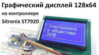 Дисплей 128x64 на контроллере ST7920