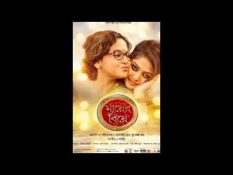 Mayer Biye Bangla Full Movie Poster