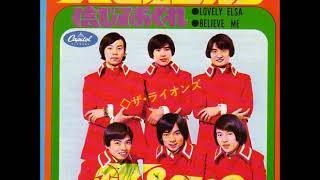 ザ・ライオンズThe Lions/①すてきなエルザ (1968年3月10日発売) 作詞...