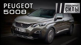Тест-драйв Peugeot 5008 2018