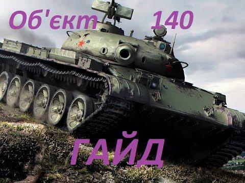 видео: Об'єкт 140 - гайд