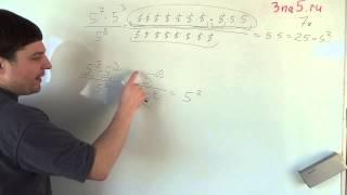 Умножение и деление степеней с одинаковыми основаниями. Алгебра 7 класс.