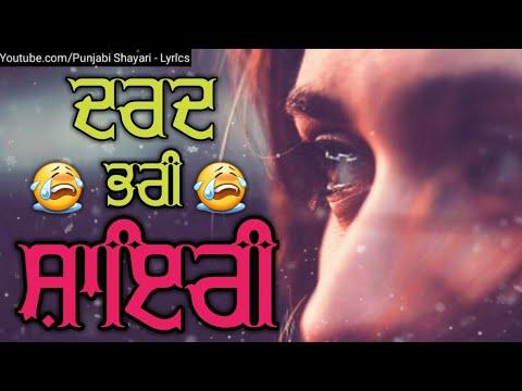 Sad Shayari :Dard Bhari Shayari In Punjabi