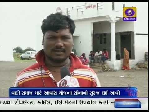 253 AWAS YOJNA | JUNAGADH | GROUND REPORT GUJARATI