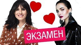 Даша Астафьева про табу в сексе, ролевые игры и уход из шоу-бизнеса | Экзамен с Машей Ефросининой
