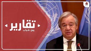 مؤتمر المانحين لدعم اليمن يسدل الستار بخيبة أمل أممية