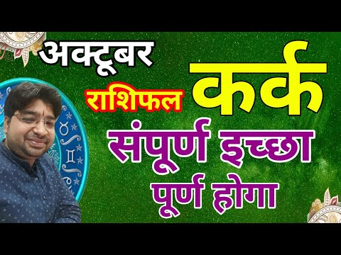 KARK Rashi कर्क Rashifal October CANCER | Monthly Horoscope | best rashifal astrologer from YouTube · Duration:  8 minutes 18 seconds