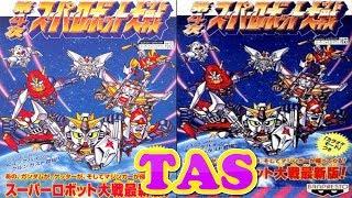 コメ付き 第4次スーパーロボット大戦 スーパーファミコン 1/2【TAS】