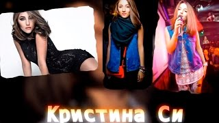 Откровенное интервью с Kristina Si (Black Star Inc.)