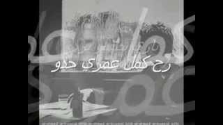 عمري كلو وائل كفوري -محمود