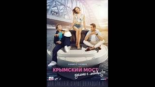 """Кремлеботики накручивают """"Крымский мост. Сделано с любовью!"""""""