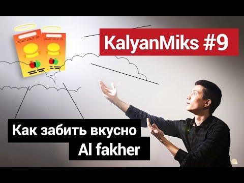 KalyanMiks #9: Как забить вкусно Al fakher/ Вкусные миксы с табаком Al fakher.