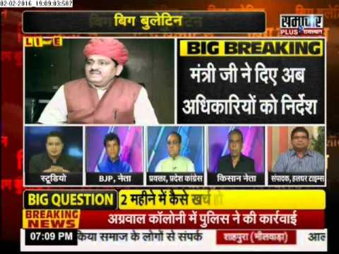 Big Bulletin Rajasthan: Gradual use of Budget amount strains agriculture ministry