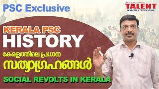Full Marks for Kerala PSC History Questions on Social Revolts, Protests in Kerala (Malayalam)