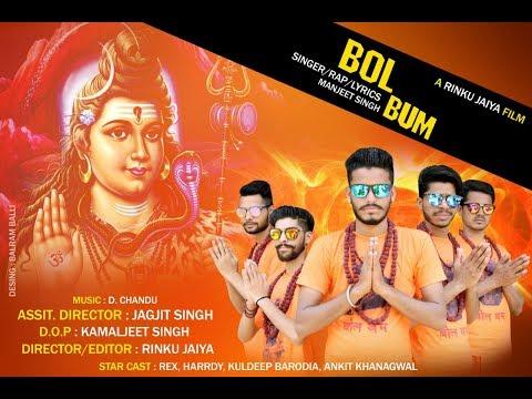 2017 Latest Hit Dj Song :- Bol Bum By Manjeet Singh || Haryanvi Bhole Baba Kawad Bhajan 2017