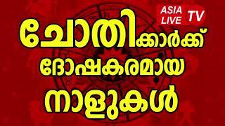 ചോതിക്കാർക്ക് ദോഷകരമായ നാളുകൾ | Chothi Nakshatra Characteristics | JYOTHISHAM | Malayalam Astrology
