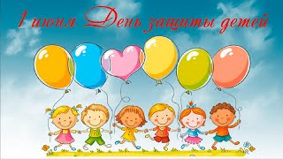 Веселое поздравление с днем защиты детей 1 июня